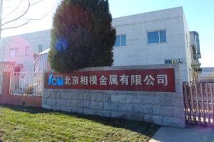 ネオジム磁石生産工場BSM(北京)独資100%工場