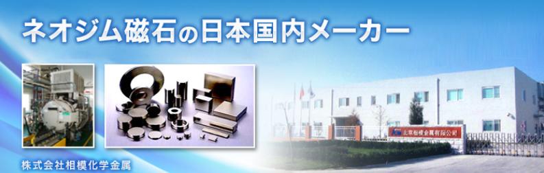 ネオジム磁石の日本国内メーカー